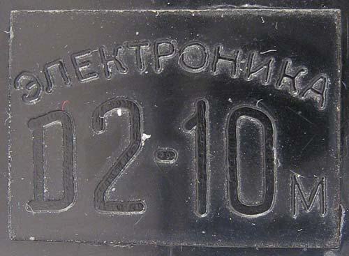 Электроника Д2-10М параметры
