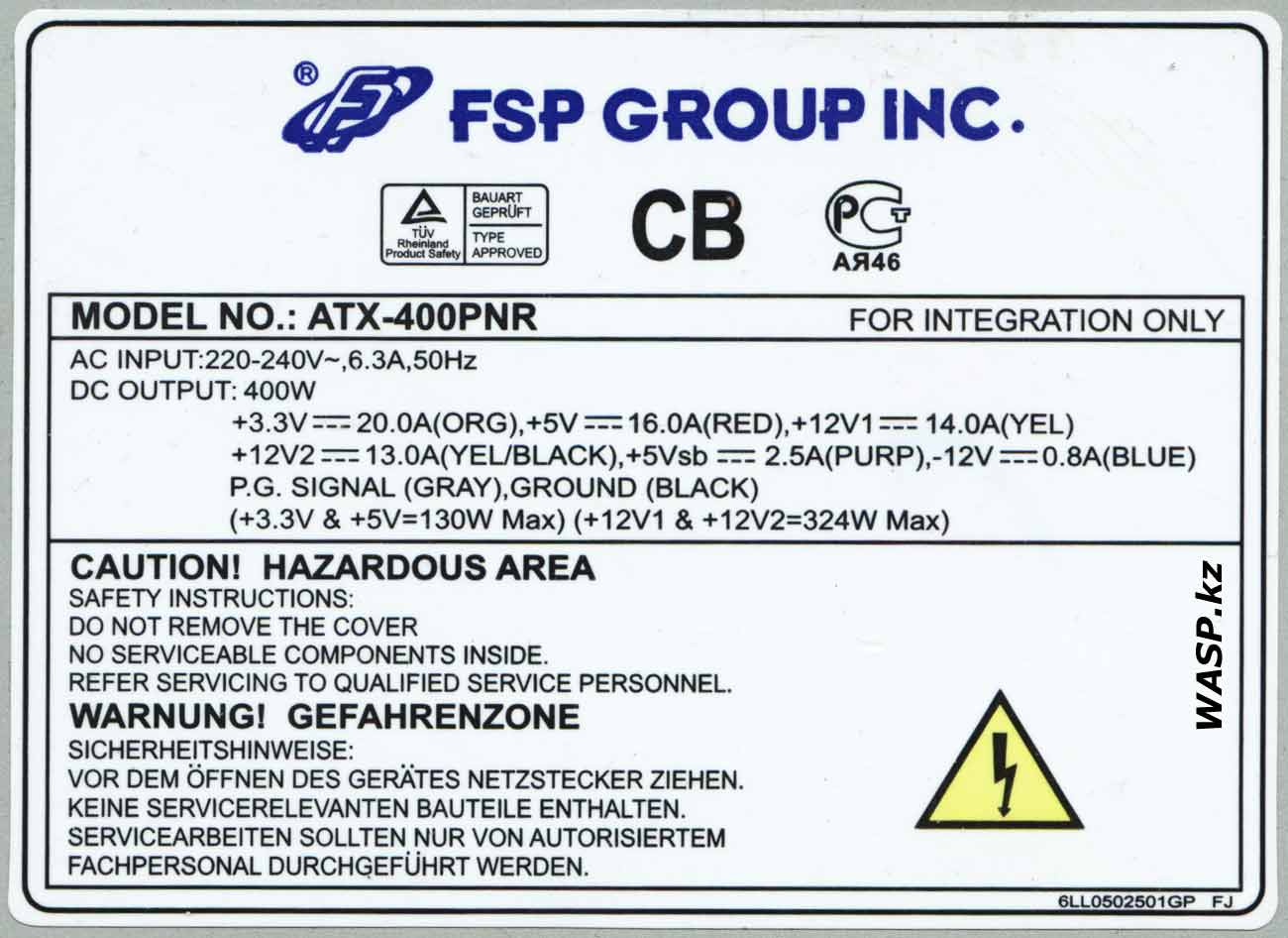 FSP ATX-400PNR этикетка блока питания