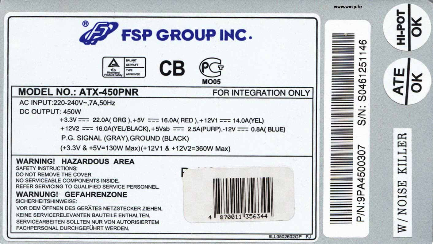 FSP модель ATX-450PNR 450W этикетка