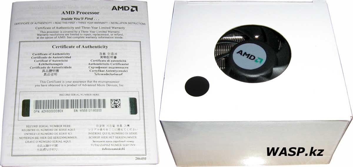AMD установка