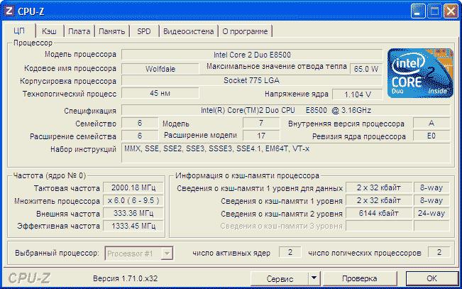 Core 2 Duo E8500 разгон процессора Интел