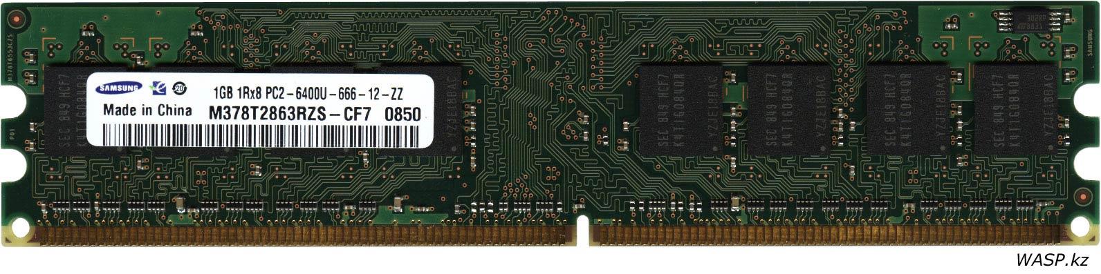 Оперативная память Samsung M3 78T2863RZS-CF7, DDR-2, 1 GB, 800 MHz