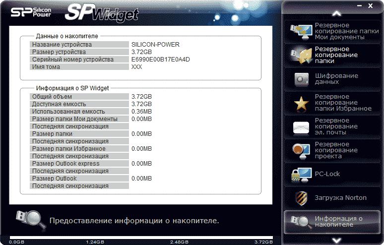 Silicon Power и работа с программой SP Widget