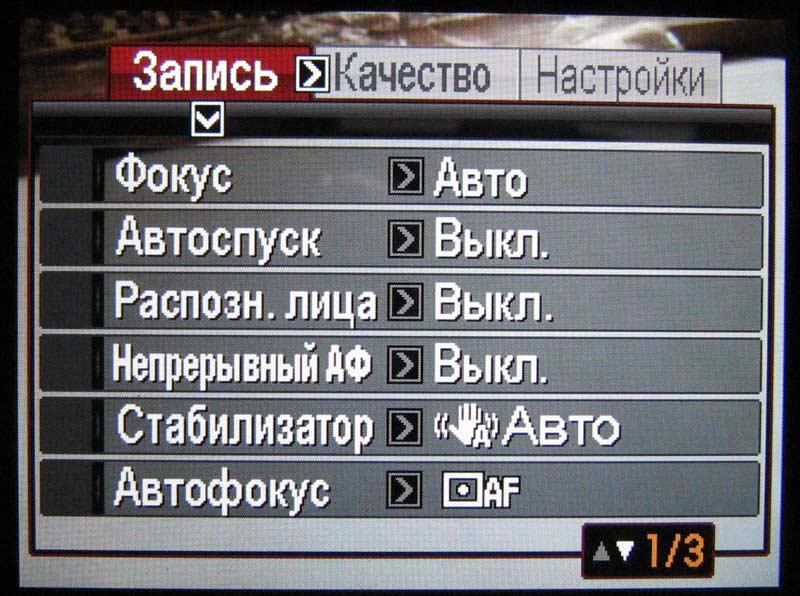 Настройки меню в фотоаппарате Casio Exilim Hi-Zoom EX-H20G