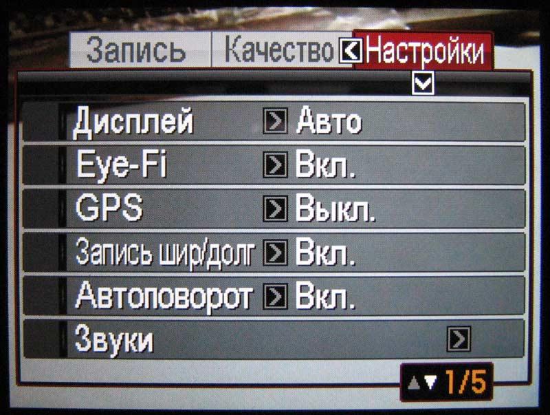 настройка фотоаппарата Casio EX-H20G Exilim