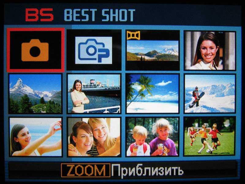 настройка функции Best Shot в Casio EX-H20G Exilim