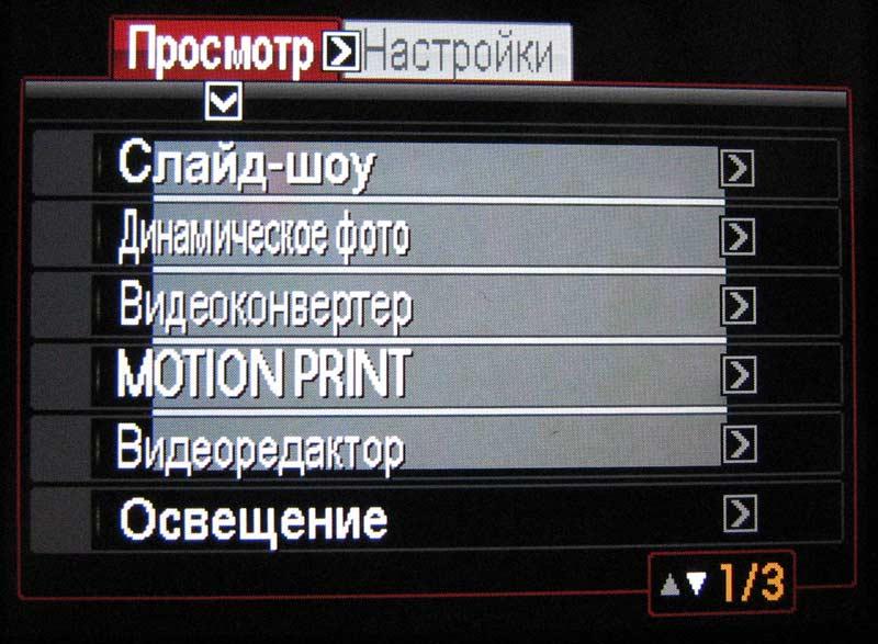 Casio EX-H20G Exilim настройка просмотра фотографий