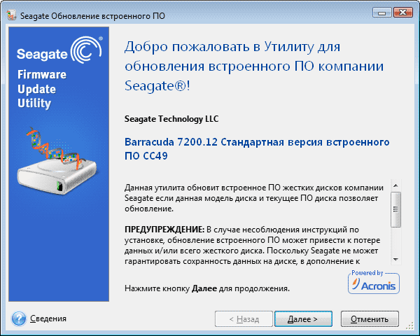 Seagate Barracuda ST31000528AS прошивка HDD