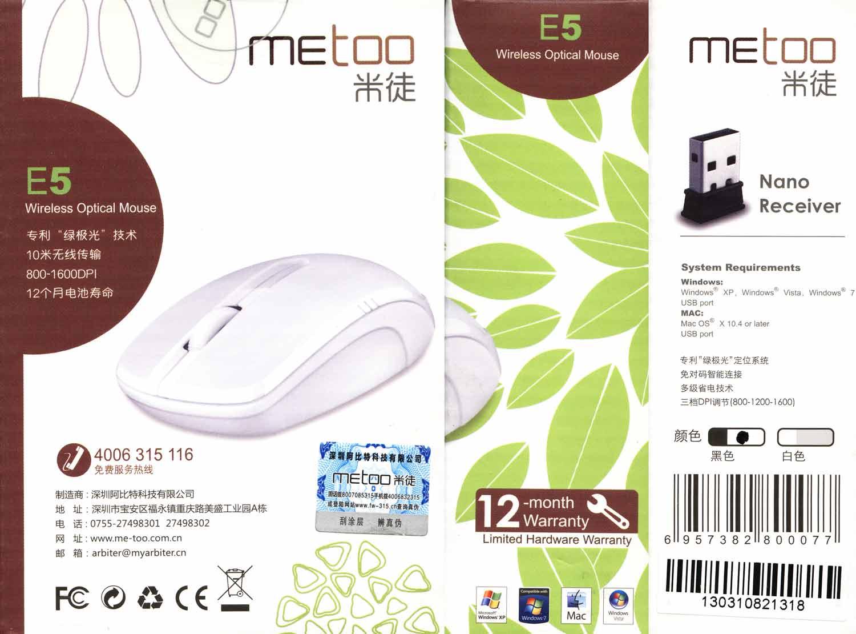METOO E5 все маркировки на коробке