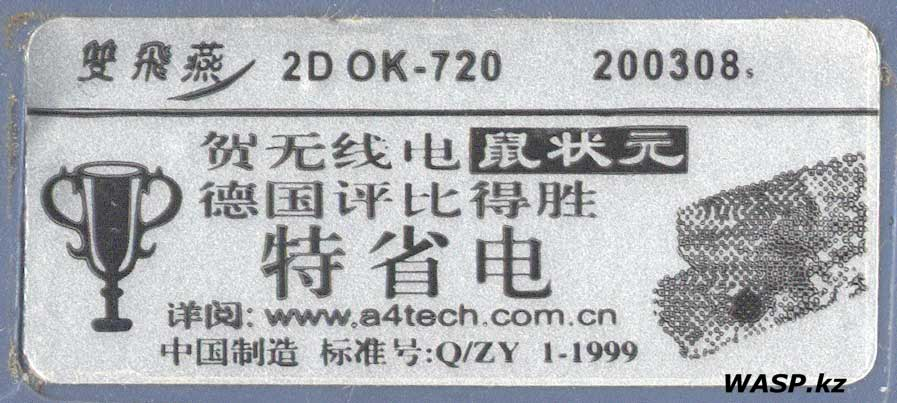 A4Tech 2D OK-720 review ball mouse COM