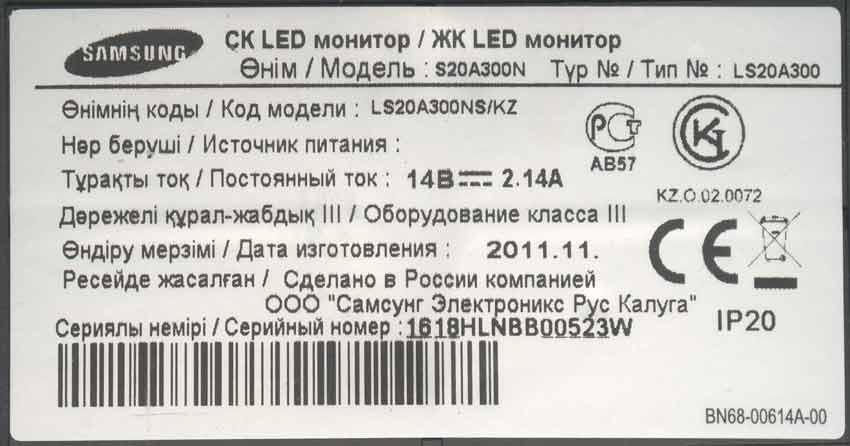 Samsung S20A300N или LS20A300 этикетка монитора