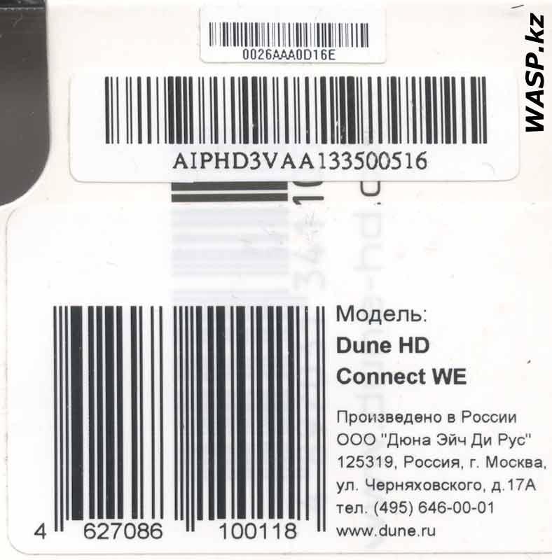 Dune HD Connect WE данные на медиаплеер