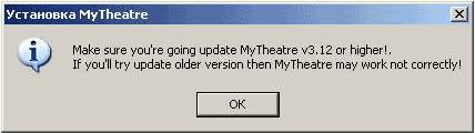 udate MyTheatre обновление программы