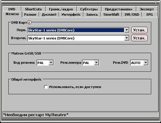 DVB карты - SS1 определение SkyStar2