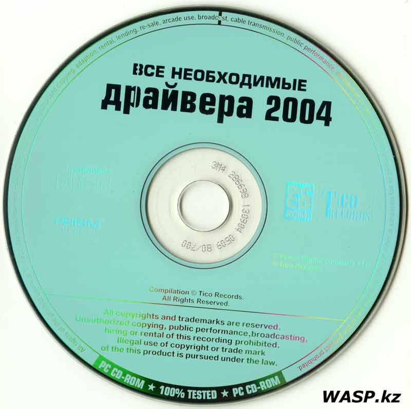 wasp.kz/downloads/images/3_new_driver_2004_all_55414.jpg