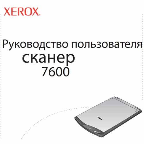 wasp.kz/downloads/images/xerox_7600_manual_ru.jpg