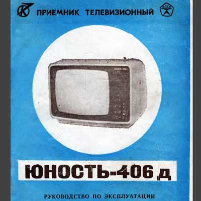 wasp.kz/downloads/images/yunost-406d_ussr_manual_g.jpg
