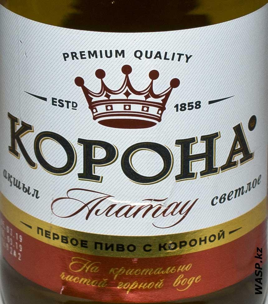 wasp.kz/images/2_korona_alatau_beer_kz.jpg