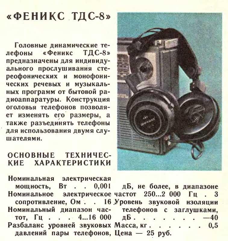 wasp.kz/images/articles/0_ussr_pheniks_b888_001.jpg