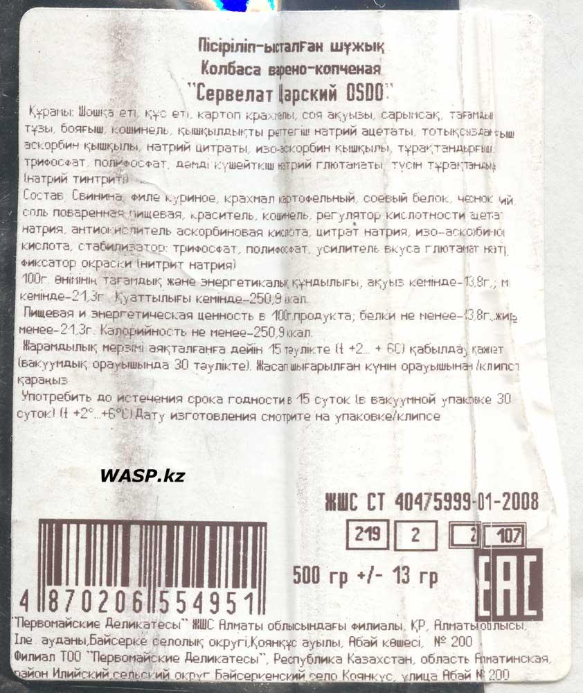wasp.kz/images/articles/2_carskaya_kolbasa_kz.jpg