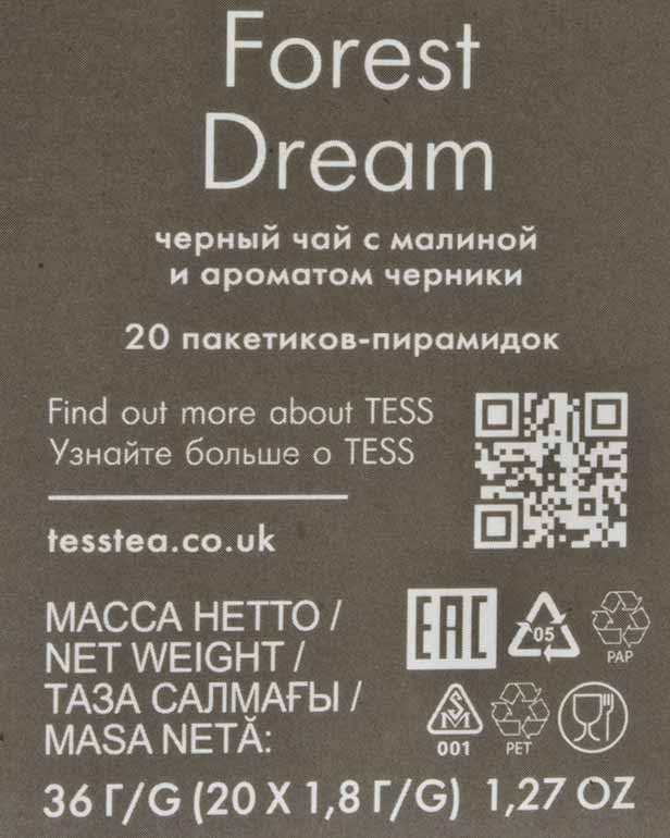 wasp.kz/images/articles/3_tess_forest_dream.jpg