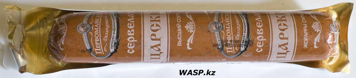 wasp.kz/images/articles/4_carskaya_kolbasa_kz.jpg