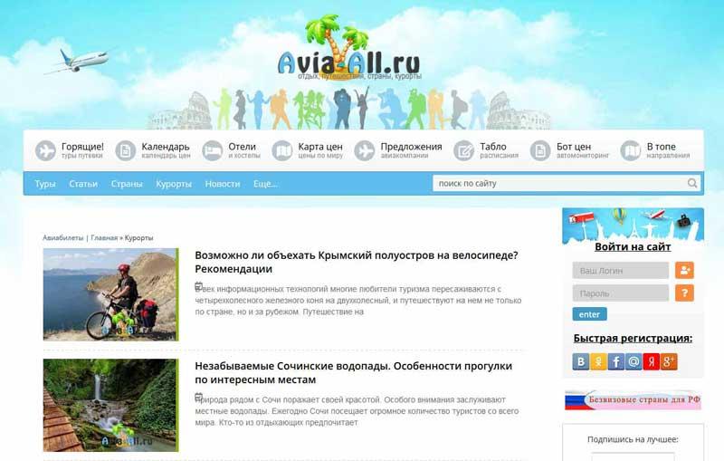 Avia-all.ru - отдых, путешествия, страны, курорты
