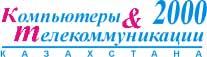 КОМПЬЮТЕРЫ И ТЕЛЕКОММУНИКАЦИИ КАЗАХСТАНА