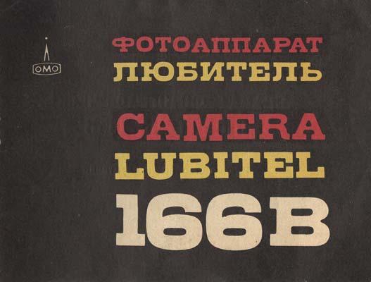 wasp.kz/images/lubitel-166b-2.jpg