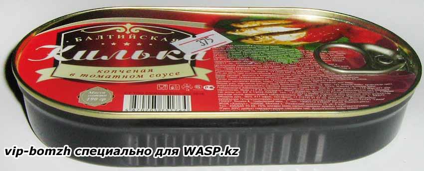 wasp.kz/images/news/1_kil_kop_v_tomat.jpg