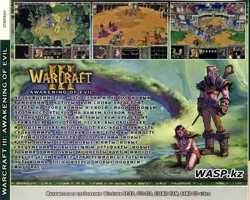 wasp.kz/images/news/2_warcraft-3_ae.jpg