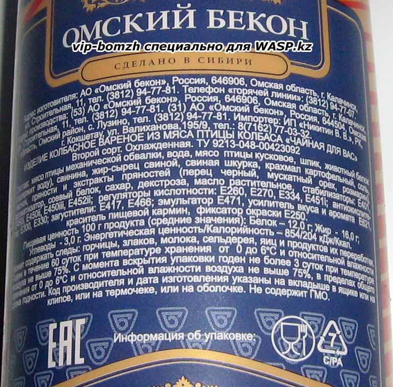 wasp.kz/images/news/3_omsky_bekon.jpg