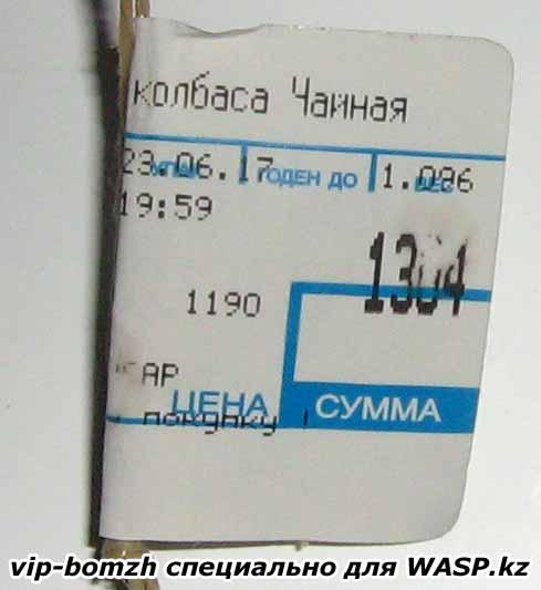 wasp.kz/images/news/4_omsky_bekon.jpg