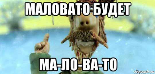 wasp.kz/images/news/malovato-budet_141711660_orig_.jpg