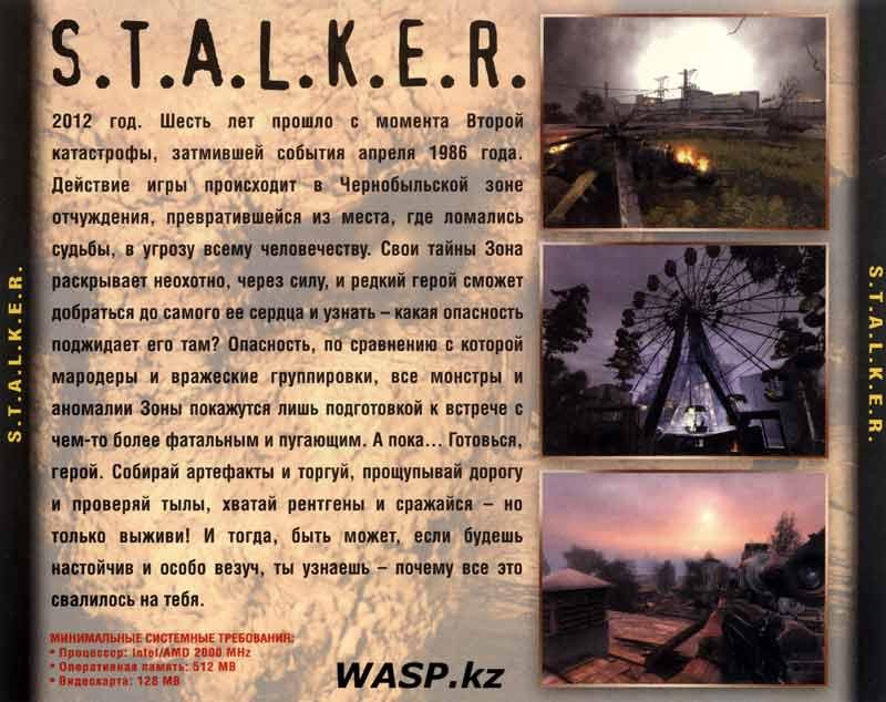 wasp.kz/images/news/stalker_can-170106-0002.jpg