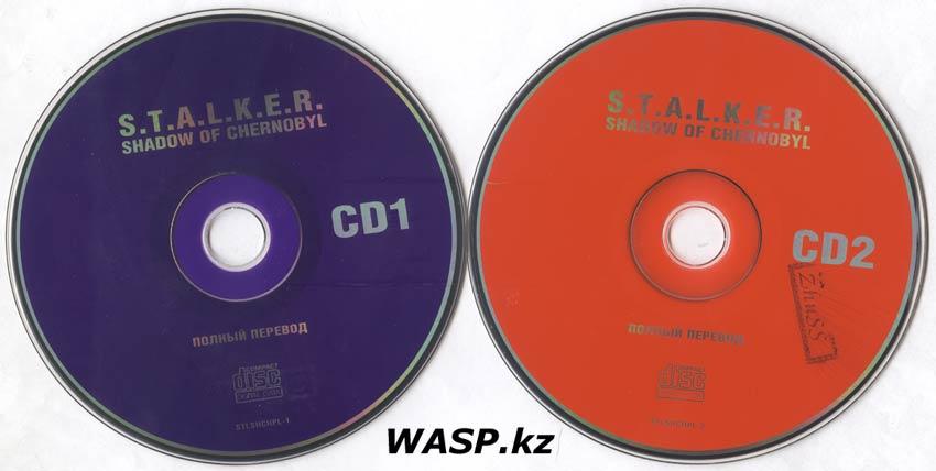 wasp.kz/images/news/stalker_can-170106-0003.jpg