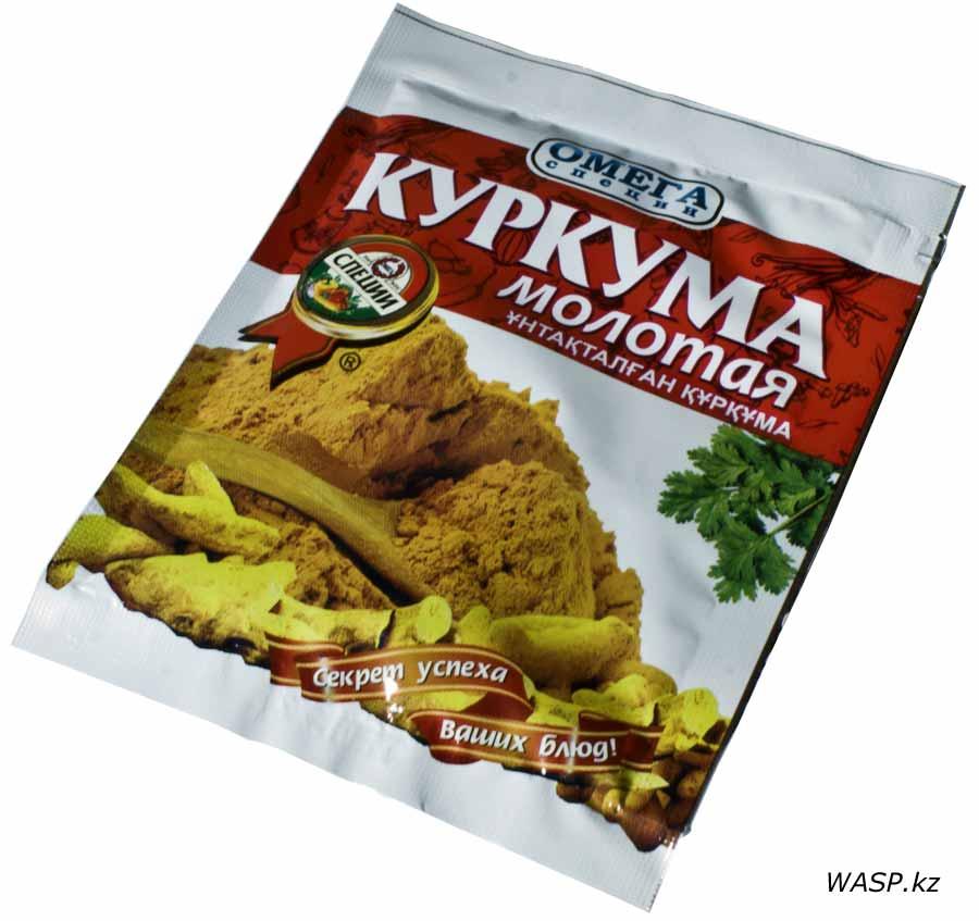 wasp.kz/images/news_cats/1_kurkuma_molotaya_omega_speciyi_kz.jpg