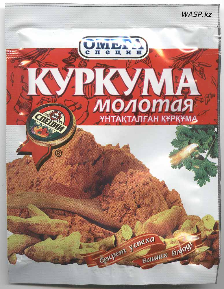 wasp.kz/images/news_cats/2_kurkuma_molotaya_omega_speciyi_kz.jpg
