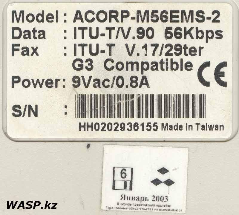 Acorp M-56EMS-2 этикетка ITU-T/V.90 56Kbps