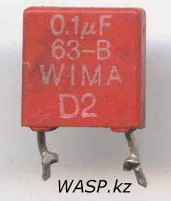 Wima конденсаторы D2