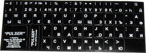 наклейки на клавиатуру от компании Pulser, Алма-Ата