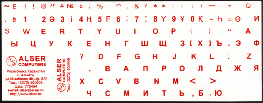 наклейки на клавиатуру от компании Alser Computers Алма-Ата